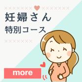 妊婦さん特別コース