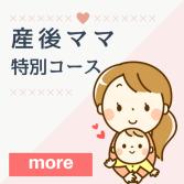 産後ママ特別コース