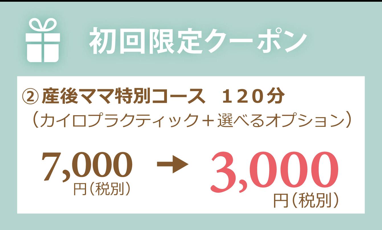 産後ママ特別コース120分