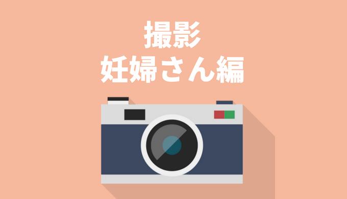 撮影妊婦さん編