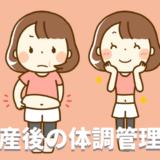 産後の体調管理と注意すべきこと