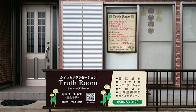 新TruthRoom看板