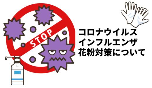 【コロナウイルス】【インフルエンザ】【花粉】対策について
