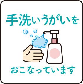 手洗いうがいをおこなっています
